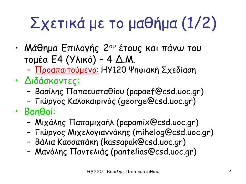 ΗΥ220 - Βασίλης Παπαευσταθίου2 Σχετικά με το μαθήμα (1/2) Μάθημα Επιλογής 2 ου έτους και πάνω του τομέα Ε4 (Υλικό) – 4 Δ.Μ.