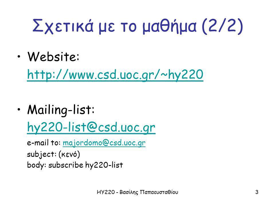 ΗΥ220 - Βασίλης Παπαευσταθίου4 Βαθμολόγηση Εργαστηριακές Ασκήσεις : 30% –Υποχρεωτική παρουσία στο εργαστήριο Πρόοδος : 20% (υποχρεωτική) Τελική Εξέταση : 50% ( βαθμός >= 4 )