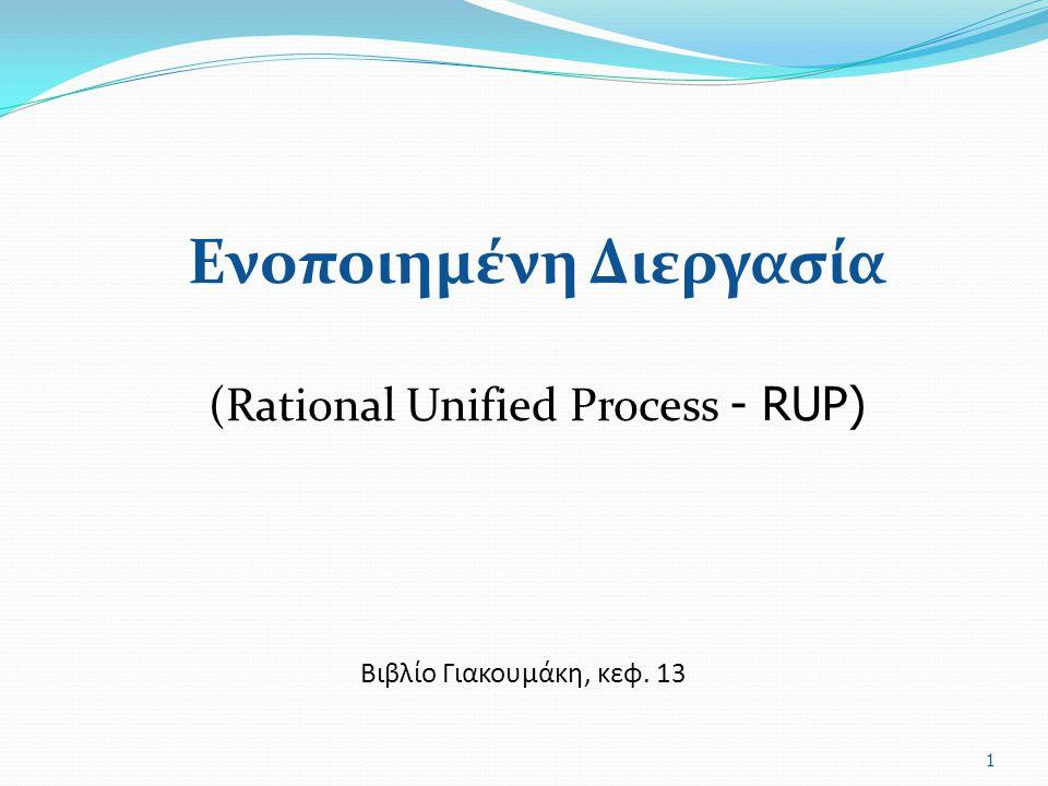 Βιβλίο Γιακουμάκη, κεφ. 13 1 Ενοποιημένη Διεργασία (Rational Unified Process - RUP)