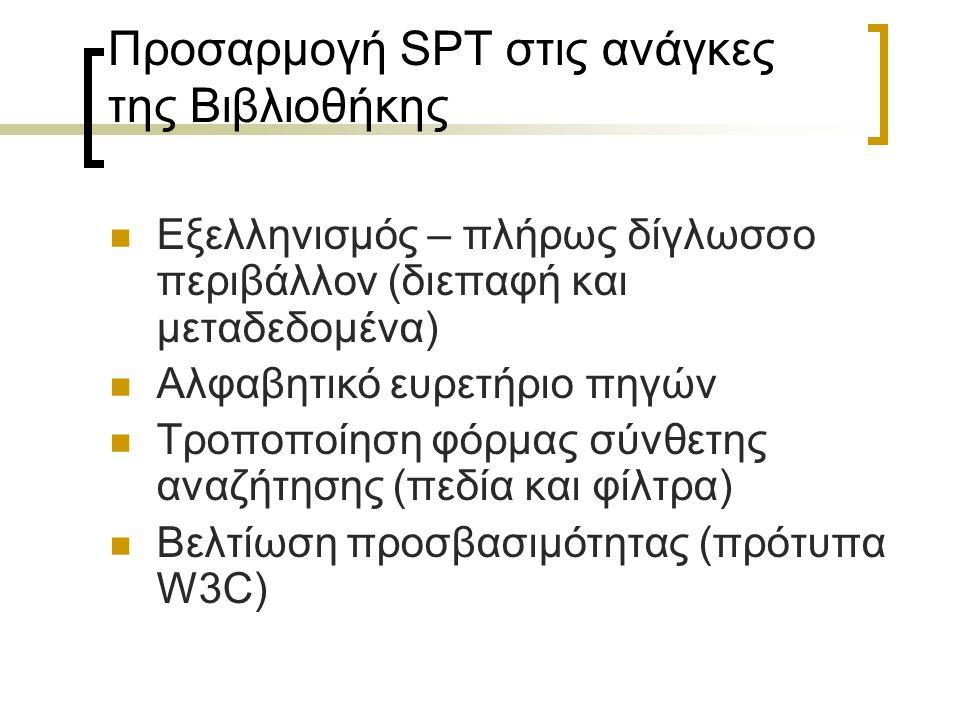 Προσαρμογή SPT στις ανάγκες της Βιβλιοθήκης Εξελληνισμός – πλήρως δίγλωσσο περιβάλλον (διεπαφή και μεταδεδομένα) Αλφαβητικό ευρετήριο πηγών Τροποποίηση φόρμας σύνθετης αναζήτησης (πεδία και φίλτρα) Βελτίωση προσβασιμότητας (πρότυπα W3C)