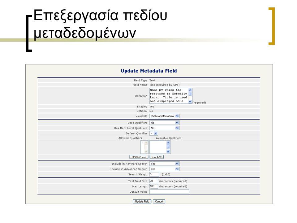 Επεξεργασία πεδίου μεταδεδομένων