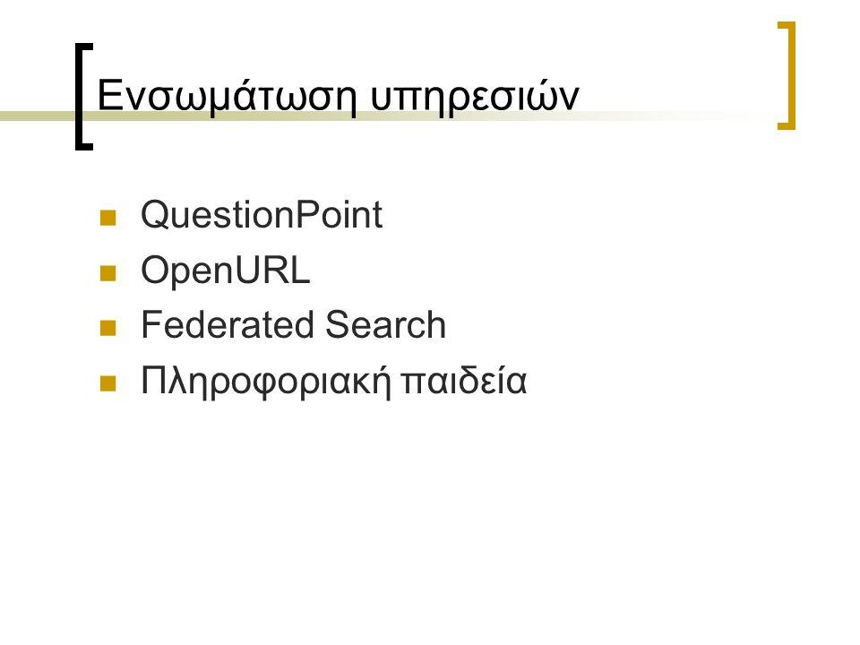 Ενσωμάτωση υπηρεσιών QuestionPoint OpenURL Federated Search Πληροφοριακή παιδεία