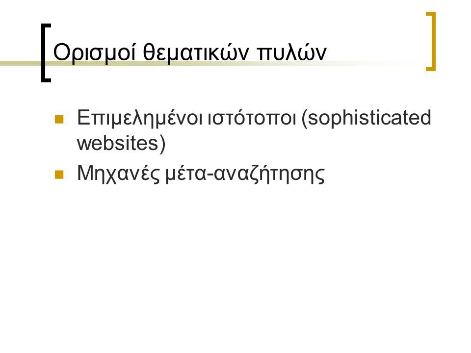 Ορισμοί θεματικών πυλών Επιμελημένοι ιστότοποι (sophisticated websites) Μηχανές μέτα-αναζήτησης