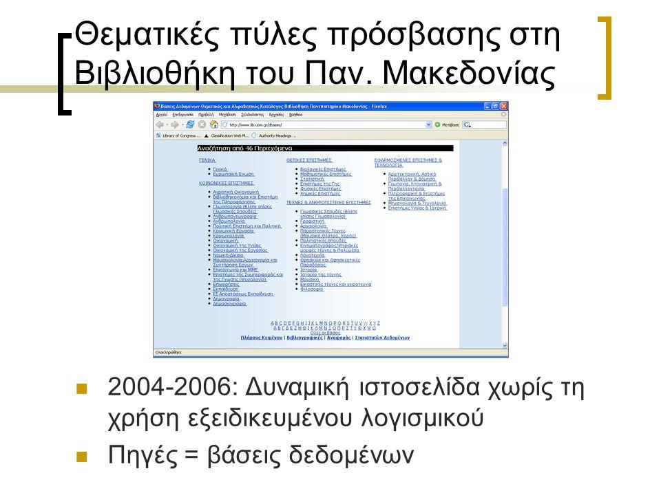 Θεματικές πύλες πρόσβασης στη Βιβλιοθήκη του Παν. Μακεδονίας 2004-2006: Δυναμική ιστοσελίδα χωρίς τη χρήση εξειδικευμένου λογισμικού Πηγές = βάσεις δε