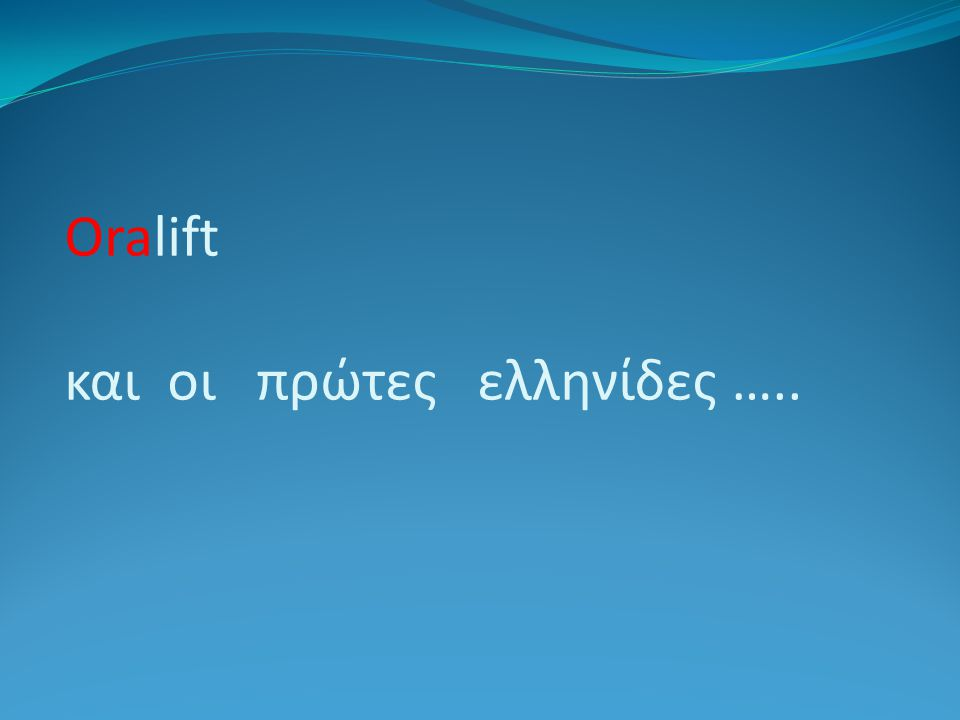 Oralift και οι πρώτες ελληνίδες …..