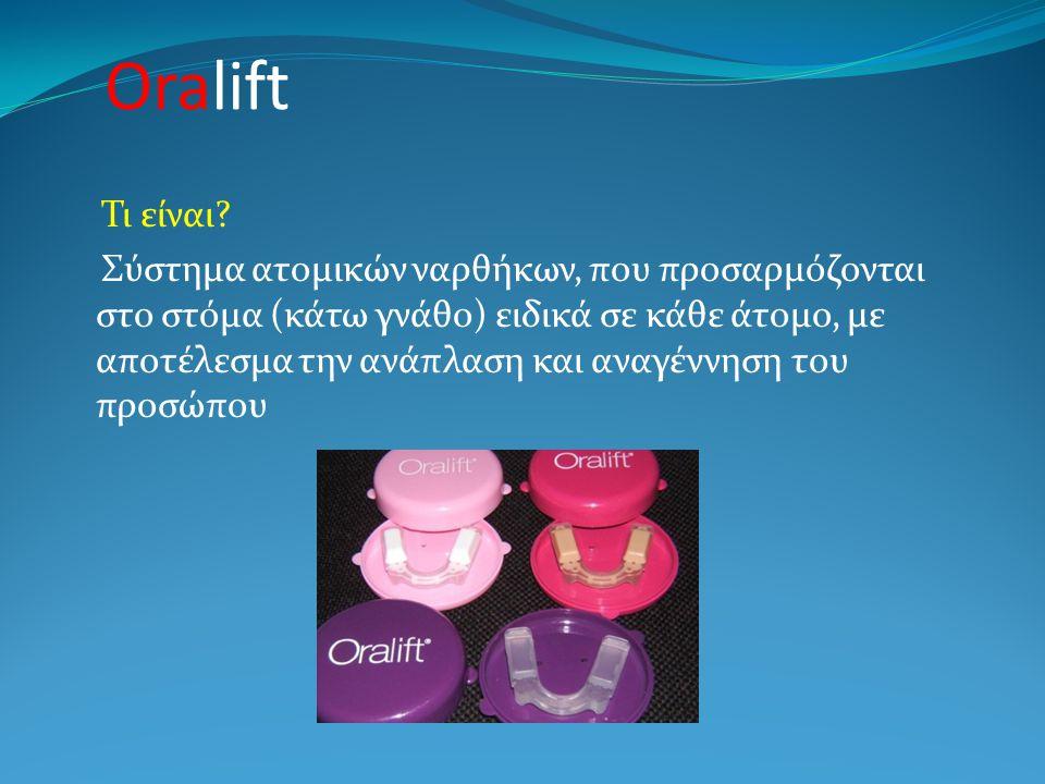 Oralift Τι είναι? Σύστημα ατομικών ναρθήκων, που προσαρμόζονται στο στόμα (κάτω γνάθο) ειδικά σε κάθε άτομο, με αποτέλεσμα την ανάπλαση και αναγέννηση