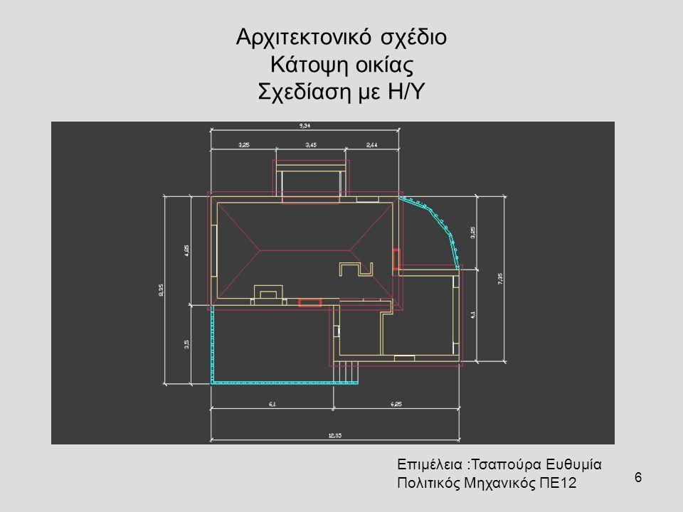 6 Αρχιτεκτονικό σχέδιο Κάτοψη οικίας Σχεδίαση με Η/Υ Επιμέλεια :Τσαπούρα Ευθυμία Πολιτικός Μηχανικός ΠΕ12