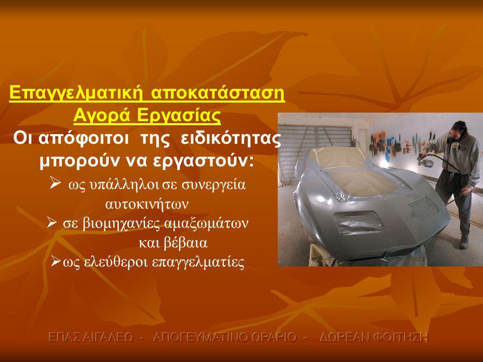 Α΄ ΤΑΞΗΩΡΕΣ/ΕΒΔ.
