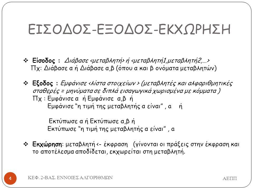 ΕΙΣΟΔΟΣ-ΕΞΟΔΟΣ-ΕΚΧΩΡΗΣΗ ΑΕΠΠ ΚΕΦ.2-ΒΑΣ.
