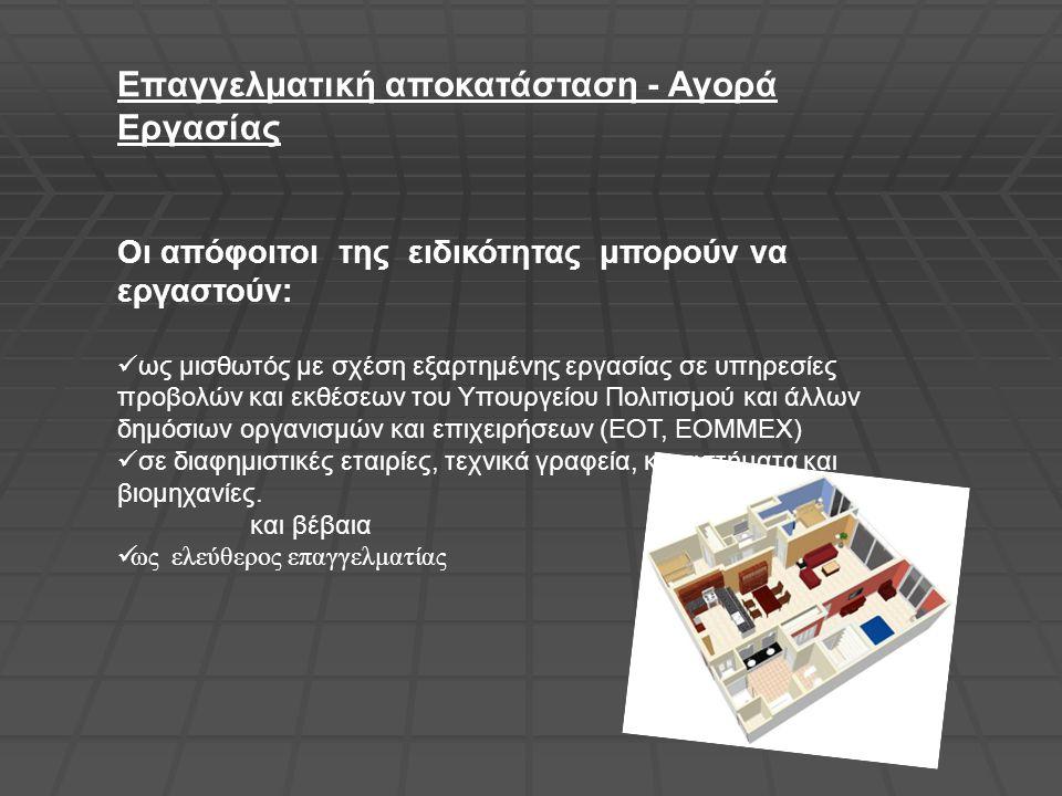 Επαγγελματική αποκατάσταση - Αγορά Εργασίας Οι απόφοιτοι της ειδικότητας μπορούν να εργαστούν: ως μισθωτός με σχέση εξαρτημένης εργασίας σε υπηρεσίες προβολών και εκθέσεων του Υπουργείου Πολιτισμού και άλλων δημόσιων οργανισμών και επιχειρήσεων (ΕΟΤ, ΕΟΜΜΕΧ) σε διαφημιστικές εταιρίες, τεχνικά γραφεία, καταστήματα και βιομηχανίες.