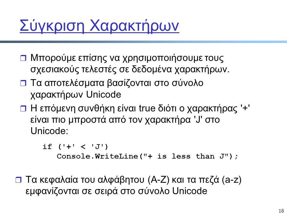 18 Σύγκριση Χαρακτήρων r Μπορούμε επίσης να χρησιμοποιήσουμε τους σχεσιακούς τελεστές σε δεδομένα χαρακτήρων.