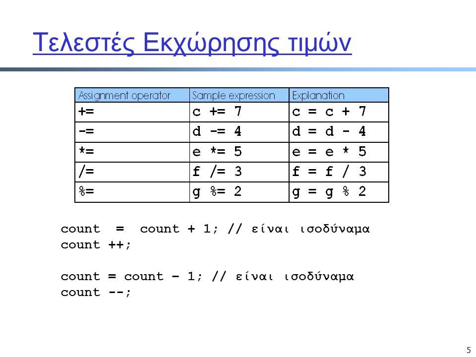 5 Τελεστές Εκχώρησης τιμών count = count + 1; // είναι ισοδύναμα count ++; count = count – 1; // είναι ισοδύναμα count --;