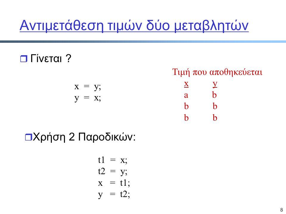 19 Πιο πολύπλοκες εκφράσεις τύπου Boolean και Λογικοί Τελεστές r Οι Boolean εκφράσεις μπορούν να χρησιμοποιούν είτε λογικούς (logical ) είτε σχεσιακούς (conditional ) τελεστές: .