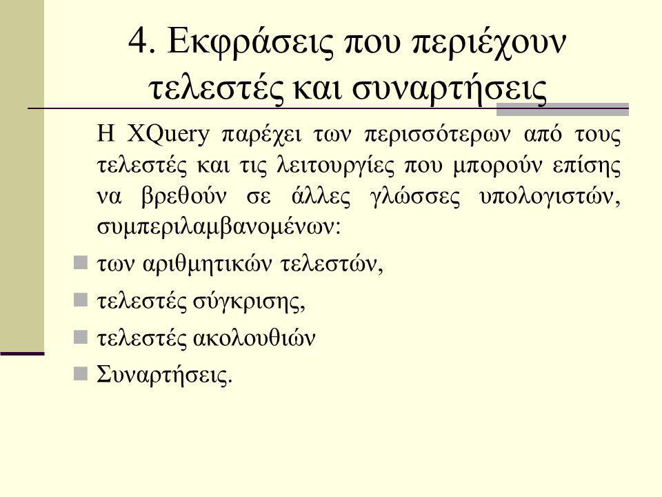 4. Εκφράσεις που περιέχουν τελεστές και συναρτήσεις Η XQuery παρέχει των περισσότερων από τους τελεστές και τις λειτουργίες που μπορούν επίσης να βρεθ