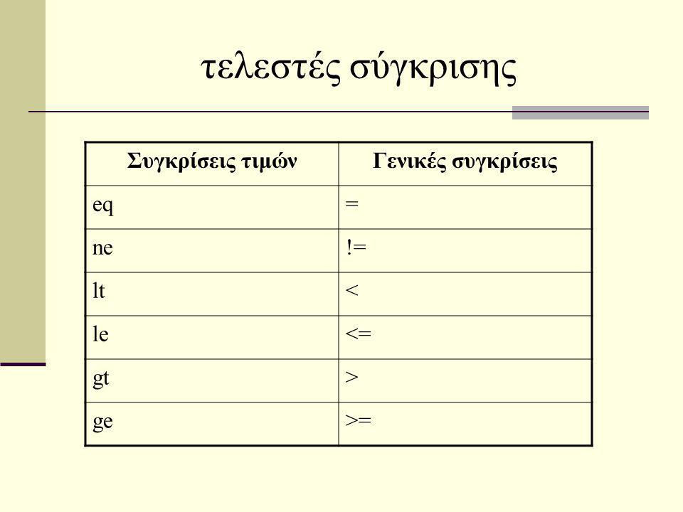 τελεστές σύγκρισης Συγκρίσεις τιμώνΓενικές συγκρίσεις eq= ne!= lt< le<= gt> ge>=