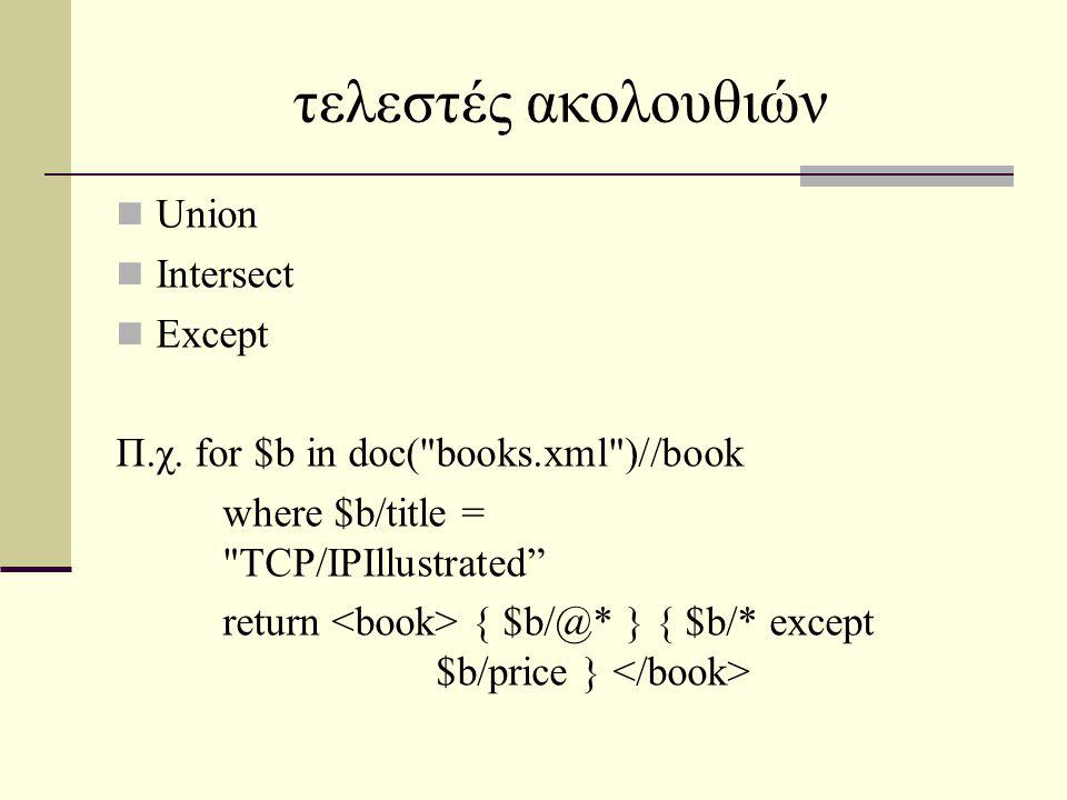 τελεστές ακολουθιών Union Intersect Except Π.χ. for $b in doc(