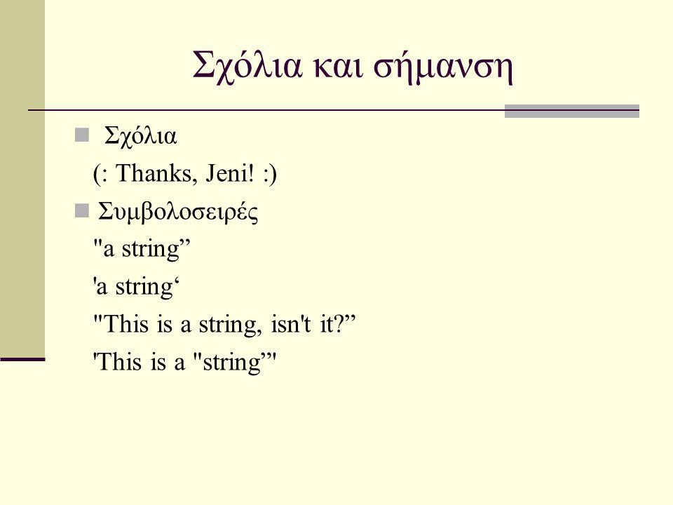 Σχόλια και σήμανση Σχόλια (: Thanks, Jeni! :) Συμβολοσειρές