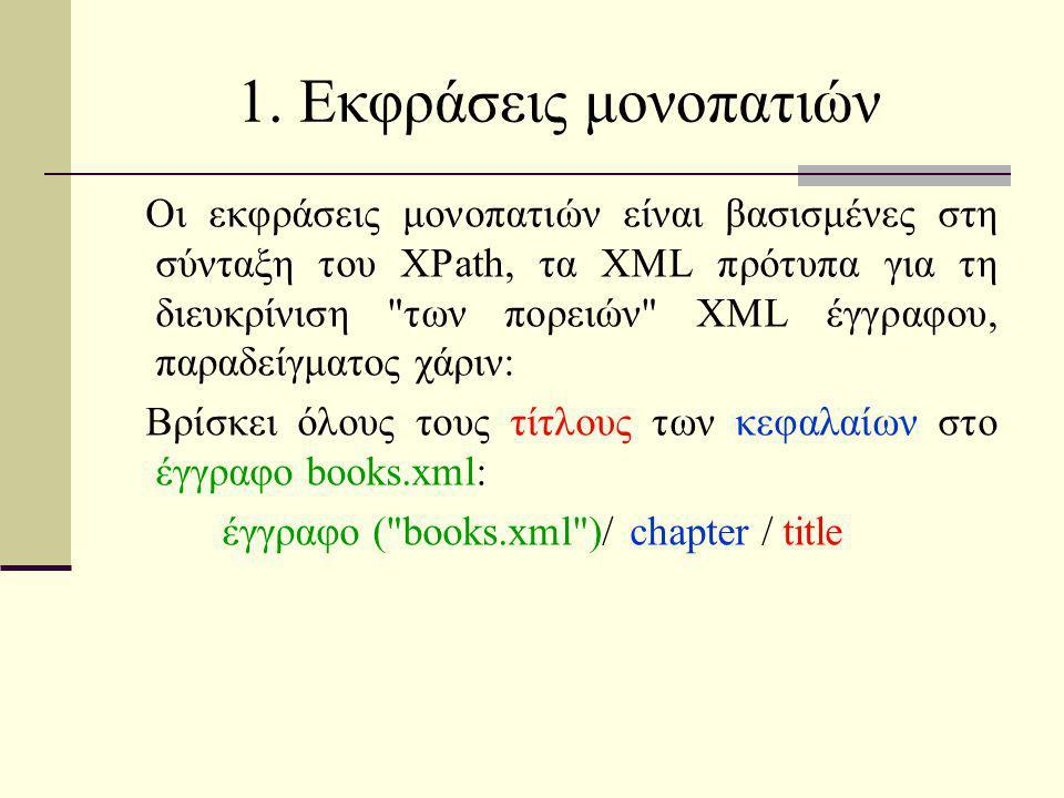 1. Εκφράσεις μονοπατιών Οι εκφράσεις μονοπατιών είναι βασισμένες στη σύνταξη του XPath, τα XML πρότυπα για τη διευκρίνιση