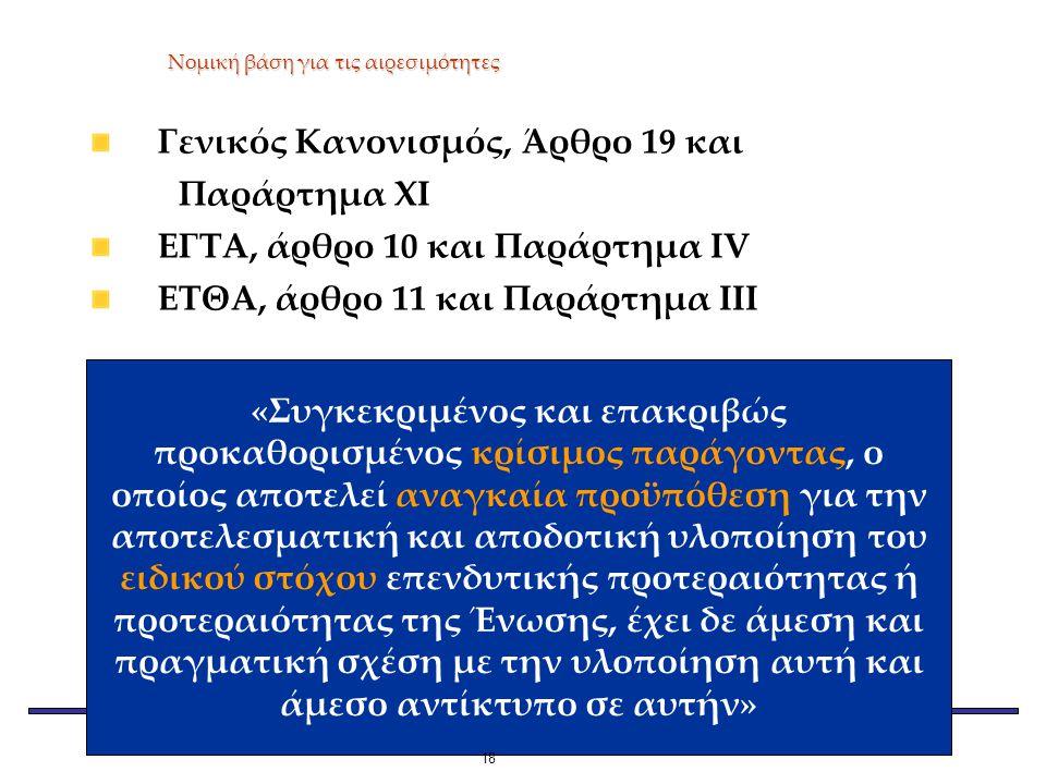 Γενικός Κανονισμός, Άρθρο 19 και Παράρτημα XI ΕΓΤΑ, άρθρο 10 και Παράρτημα IV ΕΤΘΑ, άρθρο 11 και Παράρτημα ΙΙΙ Νομική βάση για τις αιρεσιμότητες «Συγκεκριμένος και επακριβώς προκαθορισμένος κρίσιμος παράγοντας, ο οποίος αποτελεί αναγκαία προϋπόθεση για την αποτελεσματική και αποδοτική υλοποίηση του ειδικού στόχου επενδυτικής προτεραιότητας ή προτεραιότητας της Ένωσης, έχει δε άμεση και πραγματική σχέση με την υλοποίηση αυτή και άμεσο αντίκτυπο σε αυτήν» 18