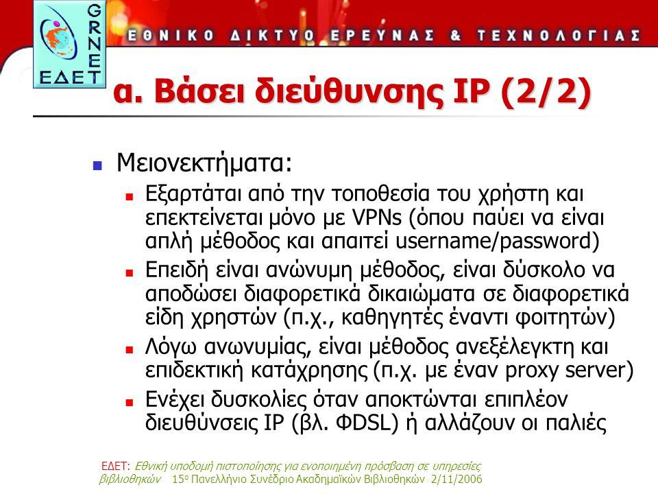 ΕΔΕΤ: Εθνική υποδομή πιστοποίησης για ενοποιημένη πρόσβαση σε υπηρεσίες βιβλιοθηκών 15 ο Πανελλήνιο Συνέδριο Ακαδημαϊκών Βιβλιοθηκών 2/11/2006 α.