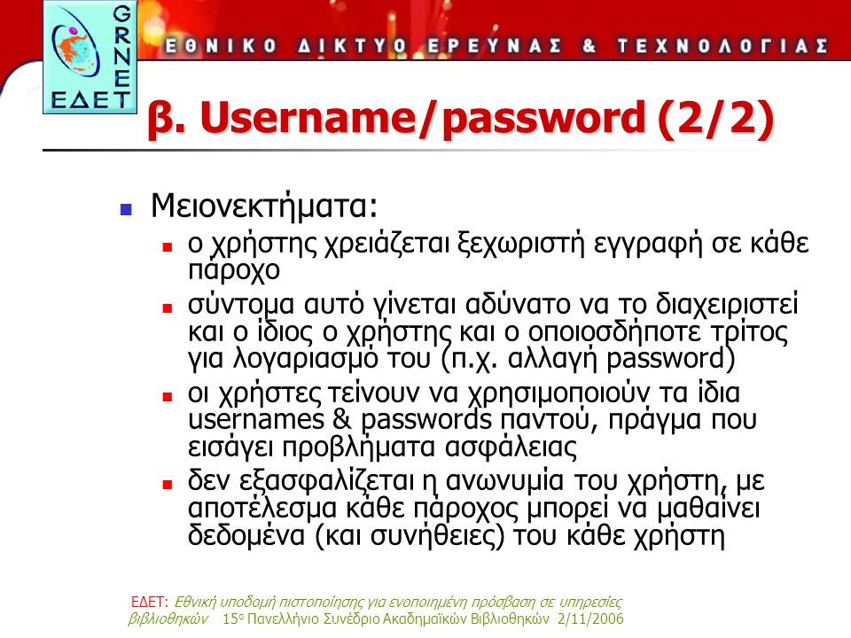 ΕΔΕΤ: Εθνική υποδομή πιστοποίησης για ενοποιημένη πρόσβαση σε υπηρεσίες βιβλιοθηκών 15 ο Πανελλήνιο Συνέδριο Ακαδημαϊκών Βιβλιοθηκών 2/11/2006 β.