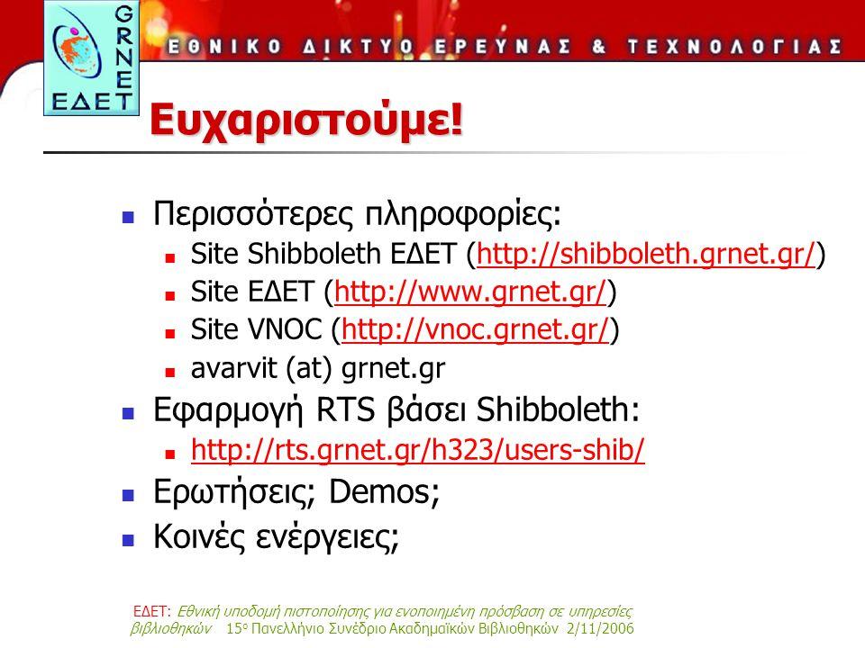 ΕΔΕΤ: Εθνική υποδομή πιστοποίησης για ενοποιημένη πρόσβαση σε υπηρεσίες βιβλιοθηκών 15 ο Πανελλήνιο Συνέδριο Ακαδημαϊκών Βιβλιοθηκών 2/11/2006 Ευχαριστούμε.
