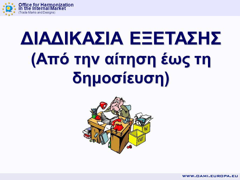 Office for Harmonization in the Internal Market (Trade Marks and Designs) ΔΙΑΔΙΚΑΣΙΑ ΕΞΕΤΑΣΗΣ (Από την αίτηση έως τη δημοσίευση)