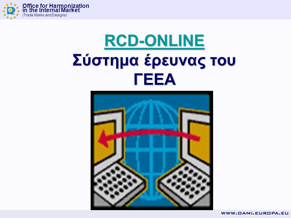 Office for Harmonization in the Internal Market (Trade Marks and Designs) RCD-ONLINE RCD-ONLINE Σύστημα έρευνας του ΓΕΕΑ RCD-ONLINE
