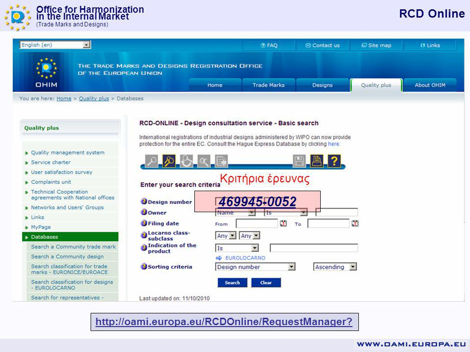 Office for Harmonization in the Internal Market (Trade Marks and Designs) RCD Online http://oami.europa.eu/RCDOnline/RequestManager.