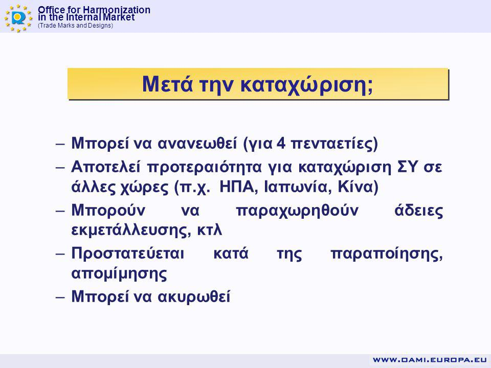 Office for Harmonization in the Internal Market (Trade Marks and Designs) –Μπορεί να ανανεωθεί (για 4 πενταετίες) –Αποτελεί προτεραιότητα για καταχώρι