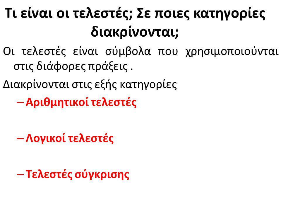 Τι είναι οι τελεστές; Σε ποιες κατηγορίες διακρίνονται; Οι τελεστές είναι σύμβολα που χρησιμοποιούνται στις διάφορες πράξεις.