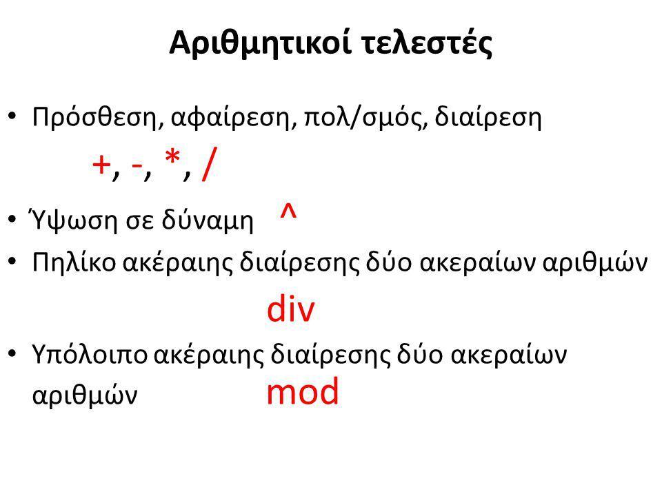 Αριθμητικοί τελεστές Πρόσθεση, αφαίρεση, πολ/σμός, διαίρεση +, -, *, / Ύψωση σε δύναμη ^ Πηλίκο ακέραιης διαίρεσης δύο ακεραίων αριθμών div Υπόλοιπο ακέραιης διαίρεσης δύο ακεραίων αριθμών mod
