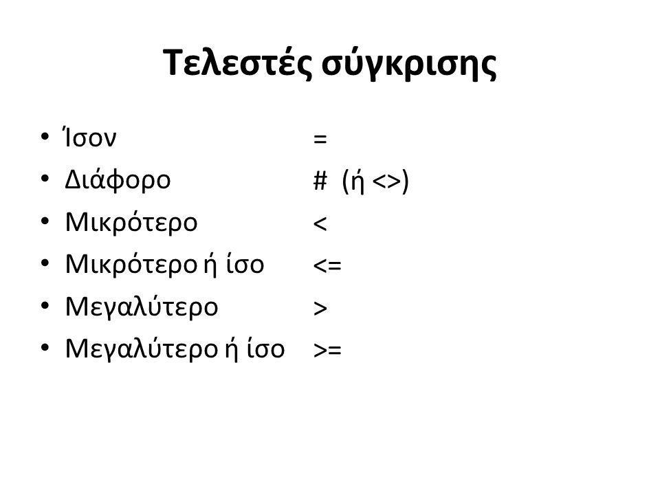 Τελεστές σύγκρισης Ίσον Διάφορο Μικρότερο Μικρότερο ή ίσο Μεγαλύτερο Μεγαλύτερο ή ίσο = # (ή <>) < <= > >=