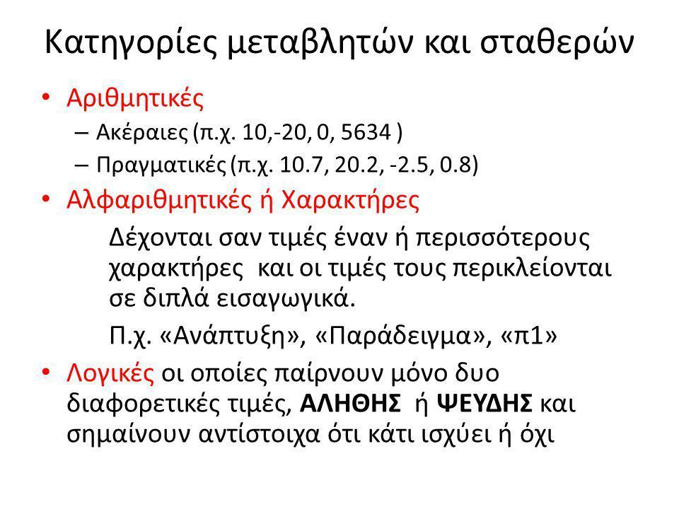 Σε τι τύπο αντιστοιχούν οι ακόλουθες τιμές; -34 -35.7 Mεταβλητή 345 Ψευδής «Αληθής»  Αριθμητική, Ακέραια ή πραγματική  Αριθμητική, Πραγματική  Αλφαριθμητική  Λογική  Αλφαριθμητική