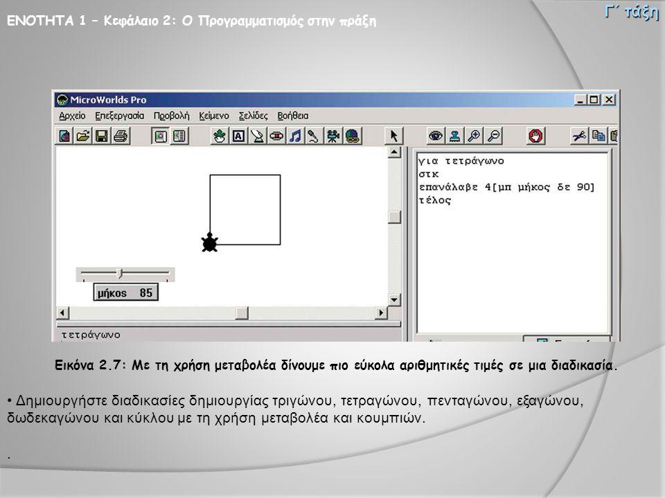 ΕΝΟΤΗΤΑ 1 – Κεφάλαιο 2: Ο Προγραμματισμός στην πράξη Γ΄ τάξη Εικόνα 2.7: Με τη χρήση μεταβολέα δίνουμε πιο εύκολα αριθμητικές τιμές σε μια διαδικασία.