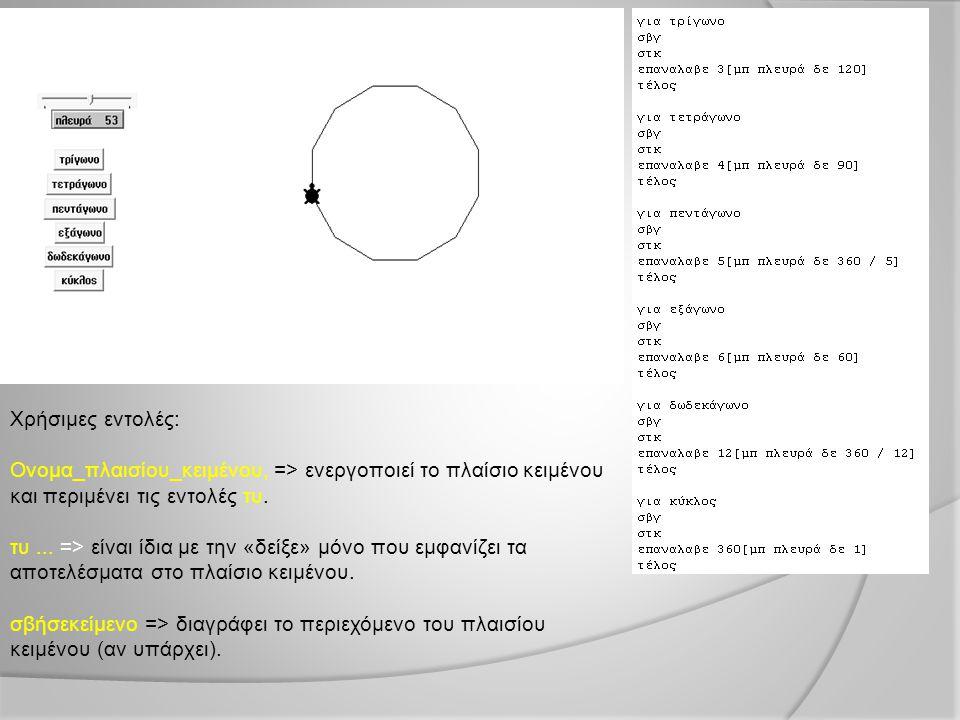 Χρήσιμες εντολές: Ονομα_πλαισίου_κειμένου, => ενεργοποιεί το πλαίσιο κειμένου και περιμένει τις εντολές τυ. τυ... => είναι ίδια με την «δείξε» μόνο πο