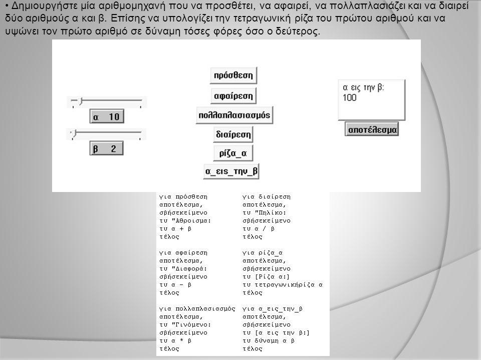 Δημιουργήστε μία αριθμομηχανή που να προσθέτει, να αφαιρεί, να πολλαπλασιάζει και να διαιρεί δύο αριθμούς α και β. Επίσης να υπολογίζει την τετραγωνικ