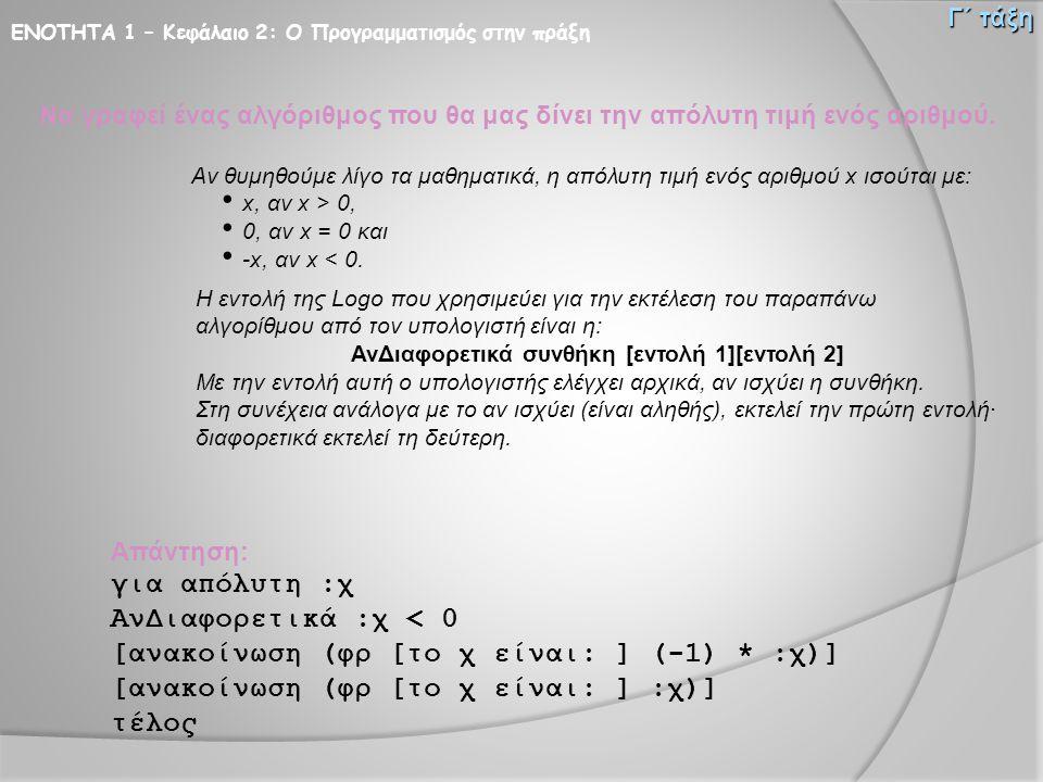 Να γραφεί ένας αλγόριθμος που θα μας δίνει την απόλυτη τιμή ενός αριθμού. ΕΝΟΤΗΤΑ 1 – Κεφάλαιο 2: Ο Προγραμματισμός στην πράξη Γ΄ τάξη Αν θυμηθούμε λί