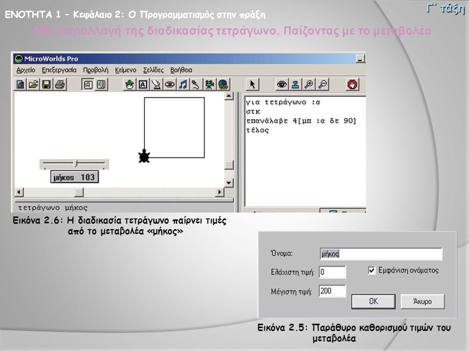 ΕΝΟΤΗΤΑ 1 – Κεφάλαιο 2: Ο Προγραμματισμός στην πράξη Γ΄ τάξη Μία παραλλαγή της διαδικασίας τετράγωνο. Παίζοντας με το μεταβολέα Εικόνα 2.5: Παράθυρο κ