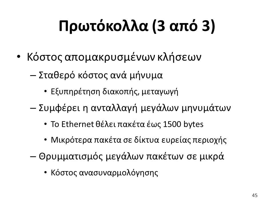 Πρωτόκολλα (3 από 3) Κόστος απομακρυσμένων κλήσεων – Σταθερό κόστος ανά μήνυμα Εξυπηρέτηση διακοπής, μεταγωγή – Συμφέρει η ανταλλαγή μεγάλων μηνυμάτων Το Ethernet θέλει πακέτα έως 1500 bytes Μικρότερα πακέτα σε δίκτυα ευρείας περιοχής – Θρυμματισμός μεγάλων πακέτων σε μικρά Κόστος ανασυναρμολόγησης 45
