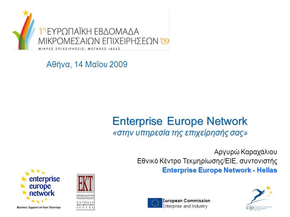 Enterprise Europe Network «στην υπηρεσία της επιχείρησής σας» Αργυρώ Καραχάλιου Εθνικό Κέντρο Τεκμηρίωσης/ΕΙΕ, συντονιστής Enterprise Europe Network -