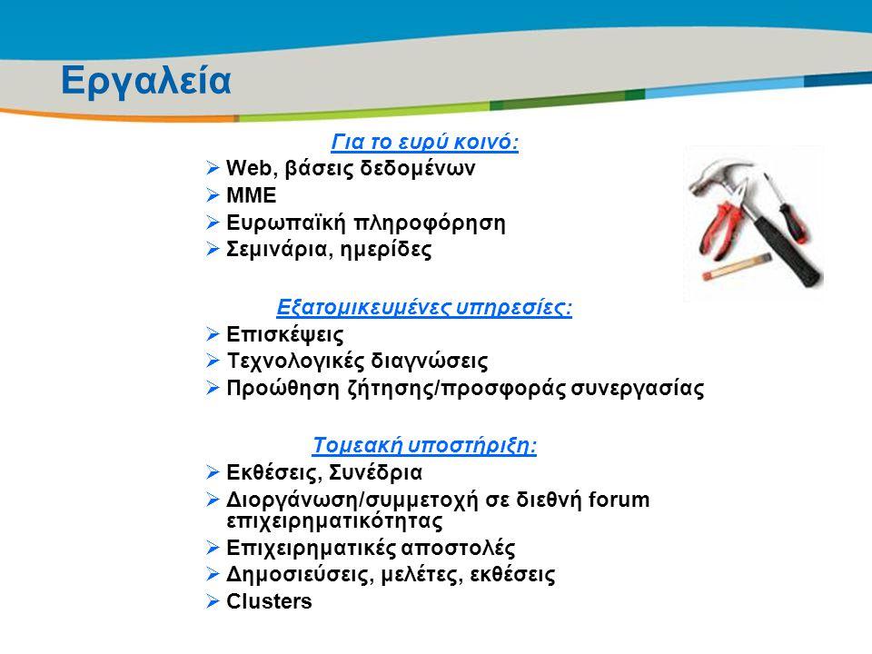 Title of the presentation | Date |13 Εργαλεία Για το ευρύ κοινό:  Web, βάσεις δεδομένων  ΜΜΕ  Ευρωπαϊκή πληροφόρηση  Σεμινάρια, ημερίδες Εξατομικε