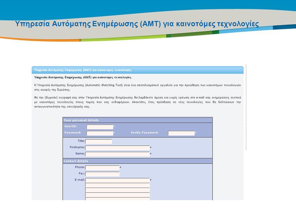 Title of the presentation | Date |15 Υπηρεσία Αυτόματης Ενημέρωσης (AMT) για καινοτόμες τεχνολογίες