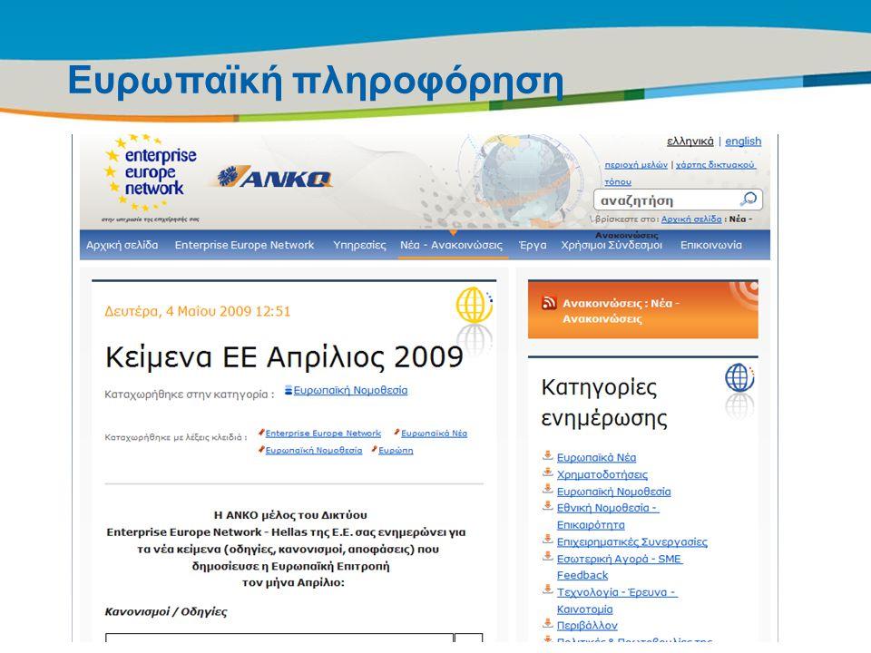 Title of the presentation | Date |17 Ευρωπαϊκή πληροφόρηση