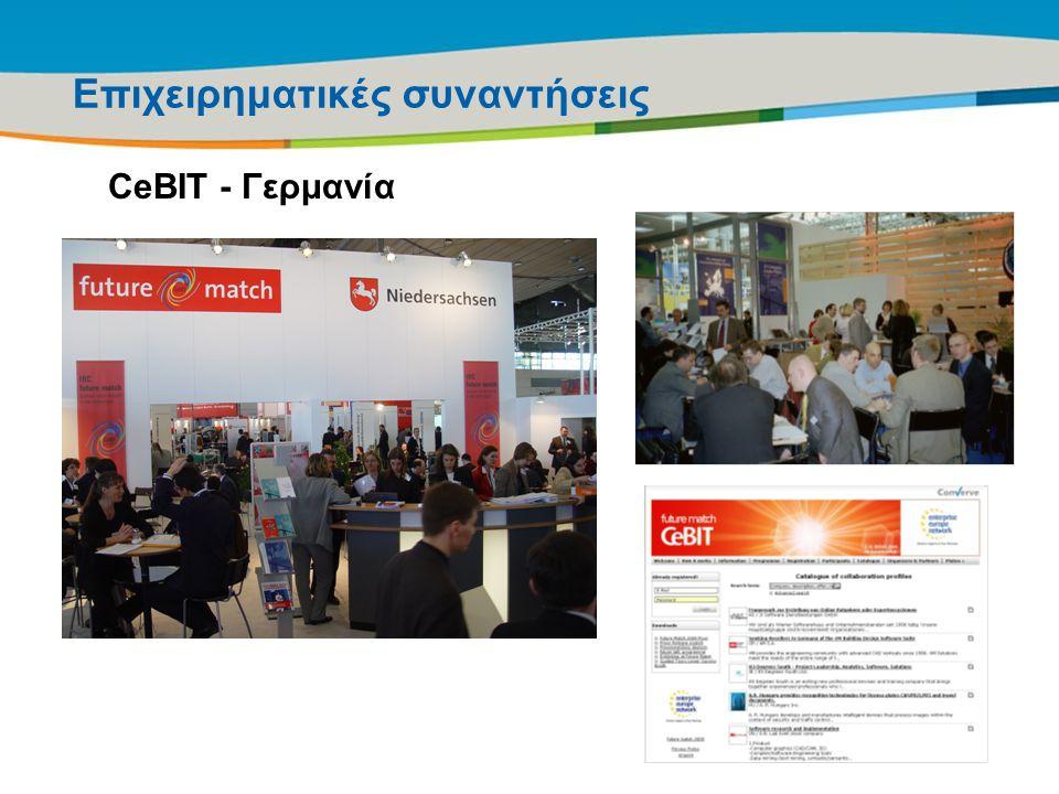 Title of the presentation | Date |19 Επιχειρηματικές συναντήσεις CeBIT - Γερμανία