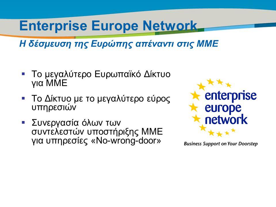 Title of the presentation | Date |2 Enterprise Europe Network Η δέσμευση της Ευρώπης απέναντι στις ΜΜΕ  Το μεγαλύτερο Ευρωπαϊκό Δίκτυο για ΜΜΕ  Το Δ