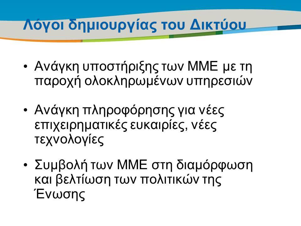 Title of the presentation | Date |3 Λόγοι δημιουργίας του Δικτύου Ανάγκη υποστήριξης των ΜΜΕ με τη παροχή ολοκληρωμένων υπηρεσιών Ανάγκη πληροφόρησης