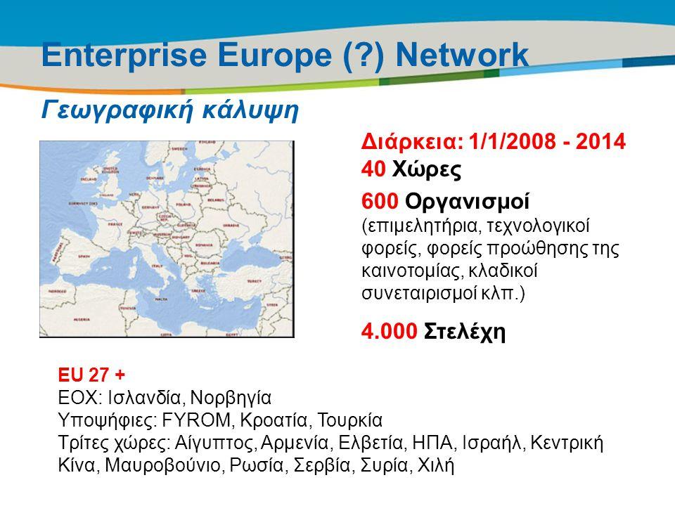 Title of the presentation | Date |6 Enterprise Europe (?) Network Γεωγραφική κάλυψη EU 27 + EOX: Ισλανδία, Νορβηγία Υποψήφιες: FYROM, Κροατία, Τουρκία