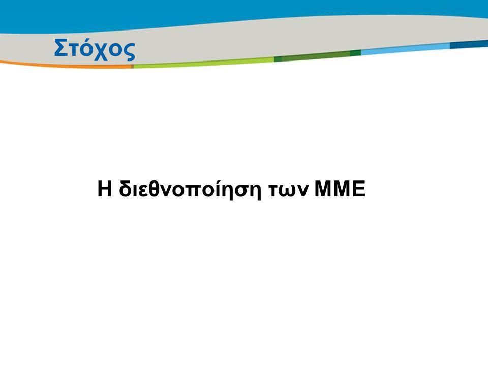 Title of the presentation | Date |9 Στόχος Η διεθνοποίηση των ΜΜΕ