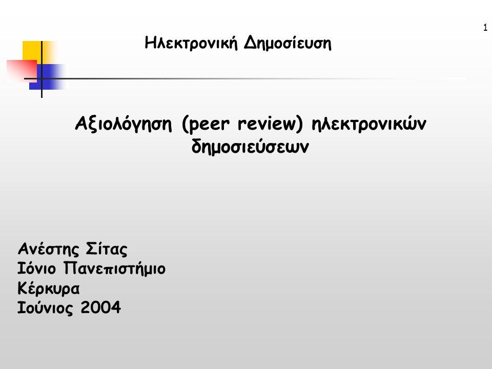 1 Αξιολόγηση (peer review) ηλεκτρονικών δημοσιεύσεων Ανέστης Σίτας Ιόνιο Πανεπιστήμιο Κέρκυρα Ιούνιος 2004 Ηλεκτρονική Δημοσίευση